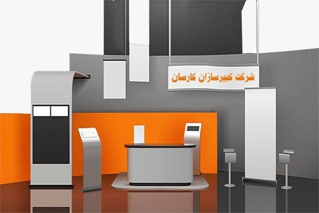 ایده های طراحی و غرفه سازی برای نمایشگاه ها توسط کبیرسازان