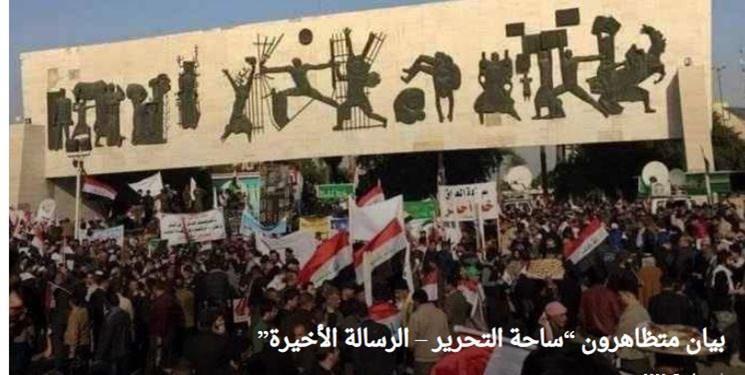 ضرب الاجل تظاهرات کنندگان عراقی به برهم صالح برای انتخاب نخست وزیر