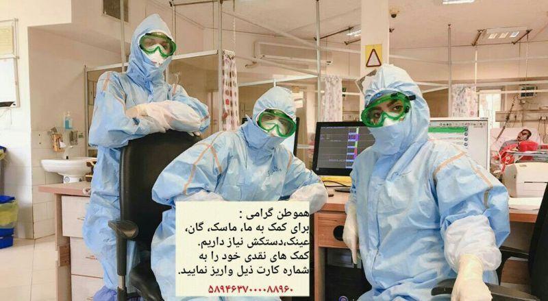 خبرنگاران پویش حمایت از مدافعین سلامت در بیمارستان شهید رهنمون یزد راه اندازی شد