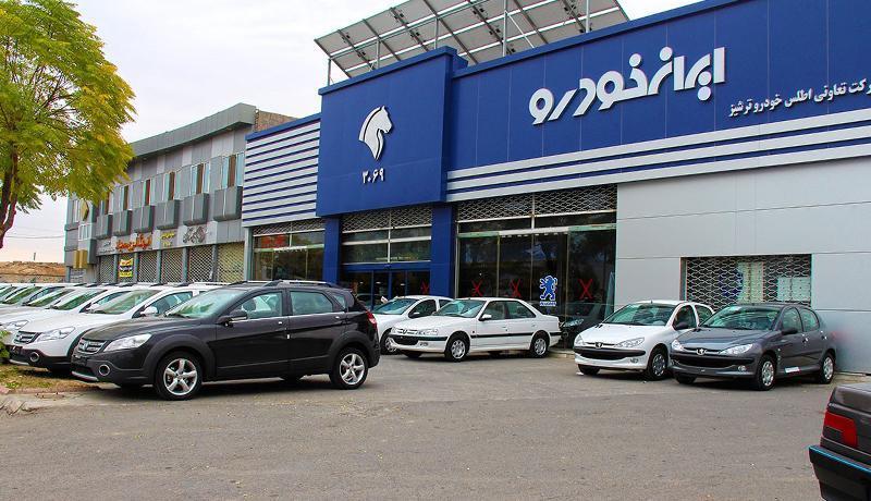 تمدید مهلت واریز وجه خودروهای پیش فروش ایران خودرو ، متقاضیان تا شنبه آینده زمان دارند