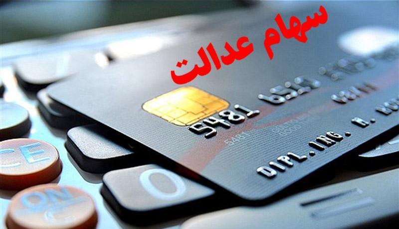 زمان اعطای کارت اعتباری سهام عدالت به زودی اعلام می شود