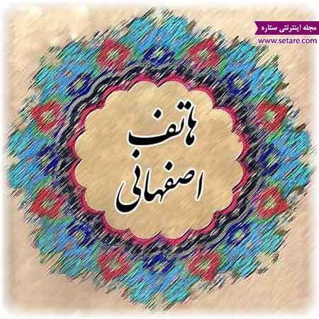 گلچینی از زیباترین اشعار هاتف اصفهانی