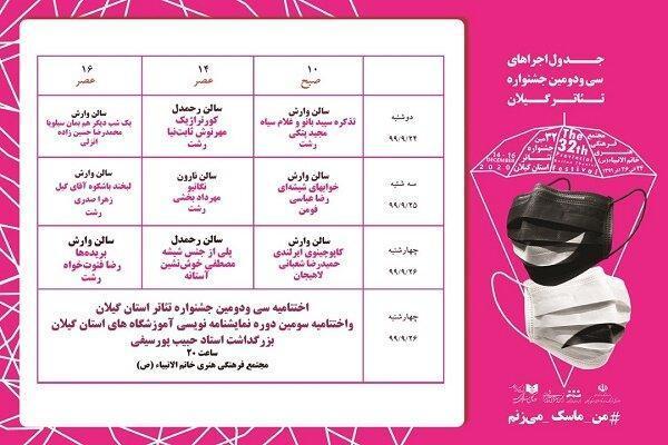 برگزاری سی ودومین جشنواره تئاتر گیلان از 24 آذر