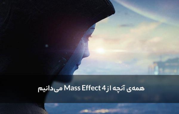 همه آنچه از Mass Effect 4 می دانیم