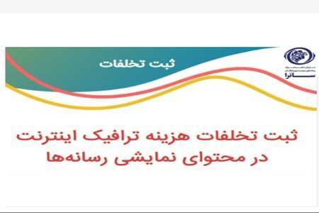 سامانه ثبت تخلفات ترافیک اینترنت اپراتورهای همراه راه اندازی شد