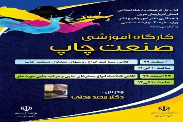 برگزاری کارگاه چاپ آموزشی صنعت چاپ در استان آذربایجان غربی