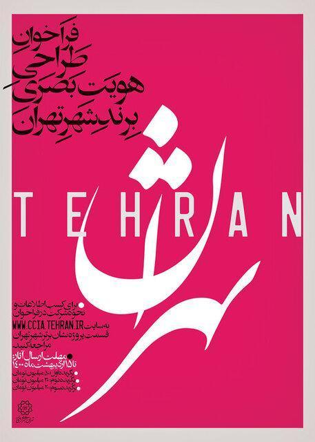 فراخوان طراحی و تدوین نشان برتر شهر تهران