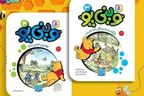 خرس مشهور دنیای بچه ها با اشعار جدید به بازار کتاب آمد