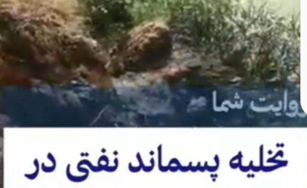 شکایت محیط زیست علیه شرکت نفت مارون به دلیل تخلیه پسماند نفتی در رودخانه اهواز