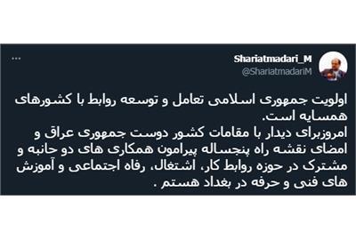 شریعتمداری : اولویت جمهوری اسلامی ایران تعامل و توسعه روابط با کشورهای همسایه است