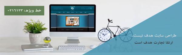 طراحی سایت با جدیدترین متد های سئو محور : طراحی سایت مبنا