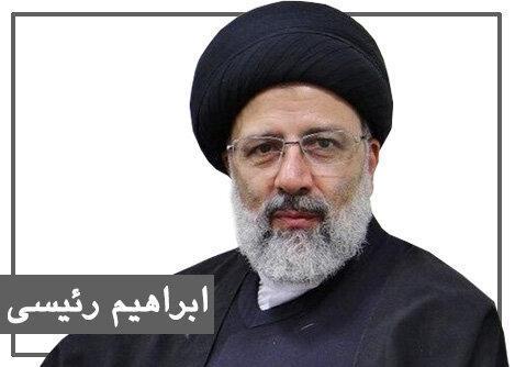 پیغام تشکر رییسی پس از پیروزی ایران مقابل بحرین