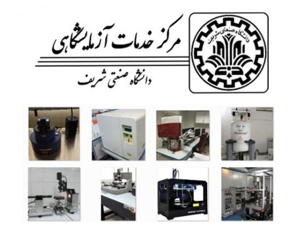 تمدید گواهینامه تایید صلاحیت مرکز خدمات آزمایشگاهی دانشگاه شریف