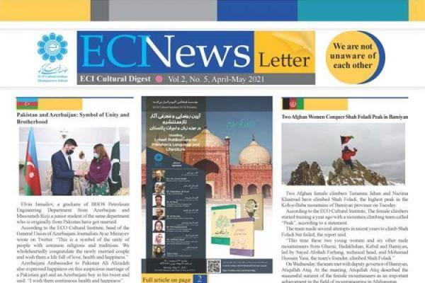 جدیدترین شماره گاهنامه ECI News Letter