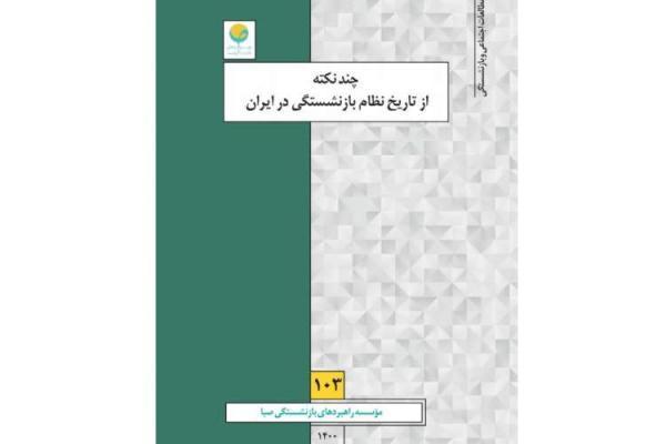 آنالیز سیر تکامل نظام بازنشستگی و فراز و فرودهای آن در ایران